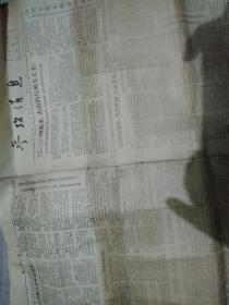 参考消息1976.1.5张4开。