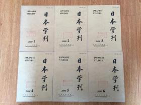 日本學刊 2000年全年六期 雙月刊