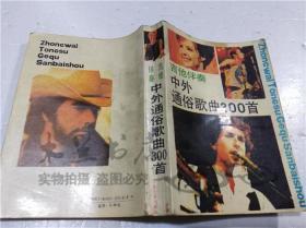 吉它伴奏 中外通俗歌曲300首 上海音乐出版社 1989年5月 32开平装