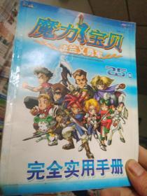 魔力宝贝法兰义勇军2.5版完全实用手册