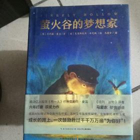 心喜阅文学馆:萤火谷的梦想家