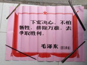 {保真--文革大字报,毛主席语录宣传画}2开《下定决心,不怕牺牲,排除万难,去争取胜利。》,山西出版