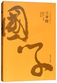 三字经/中华经典国学智慧丛书