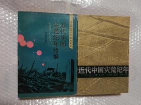 近代中国灾荒纪年  近代中国灾荒纪年续编  2本合售