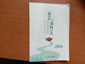 茶艺与茶叶营销实训教程