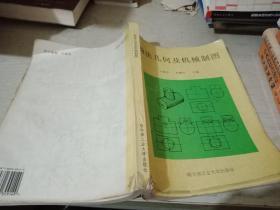 画法几何及机械制图