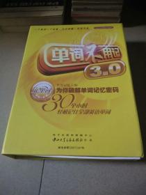 单词不用记3.0(附15CD-ROM/VCD/DVD配书手册)