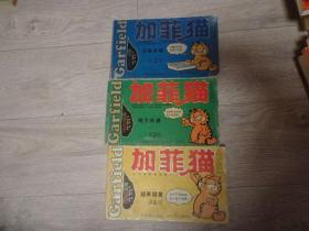 漫画:加菲猫全集【2、3、4册】三本合售