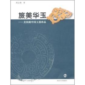旅美华玉:美国藏中国玉器珍品(正版现货 本店可提供发票)