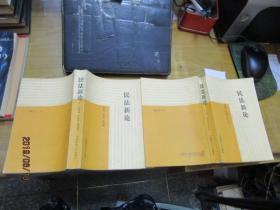 民法新论 上下 2册全 ( 88年一版一印)
