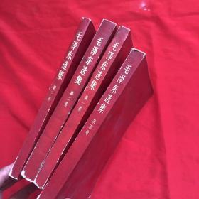 毛泽东选集 红皮本 1---4卷