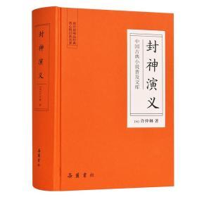 (2019年目录)中国古典小说普及文库:封神演义(精装)9787553809304
