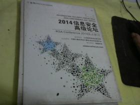 2014信息安全高级论坛【】