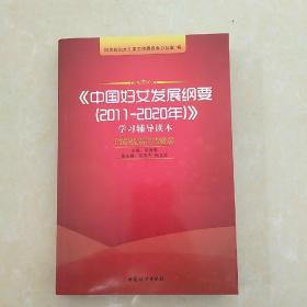 《中国妇女发展纲要(2011-2020年)》学习辅导读本