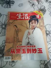 三联生活周刊 2007 第9期 红楼梦 从黛玉到妙玉