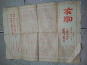4开文革报纸1968年号外 [中国共产党第八届扩大的第十二次中央委员会全会公报]齐齐哈尔印刷厂革命委员会。