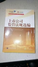 深圳证券交易所中小企业之家系列读物:2016年上市公司监管法规选编