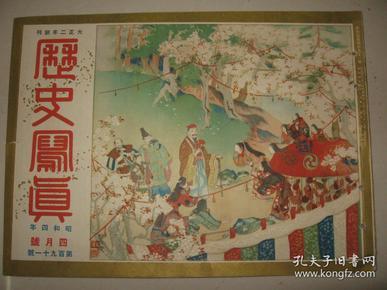 侵华画报  1929年4月《历史写真》北京正阳门上的反日标语  满鲜蒙古游览 海上的霸者英国舰队十六吋大炮 当时流行服饰展