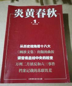 炎黄春秋2013年第1.3-12期 11本合售