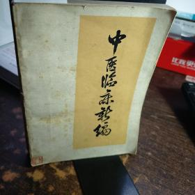 中医临床新编