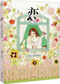 恋:limhee水彩画集