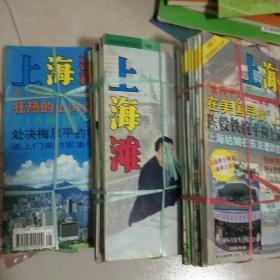 上海滩【1995,1996,1997,全36期合售】