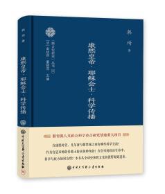 康熙皇帝·耶稣会士·科学传播