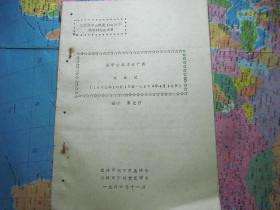 孙中山北伐在广西大事记