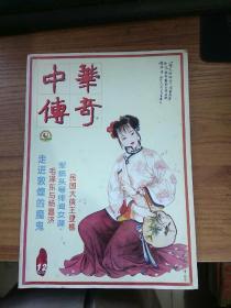 中华传奇2004.12