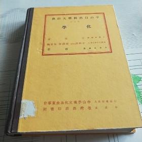 中山自然科学辞典化学