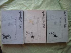 中华读书之旅.一星卷