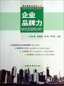 物业服务企业核心力系统研究及案例分析:企业品牌力研究及案例分析