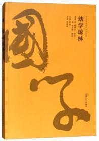 幼学琼林/中华经典国学智慧丛书