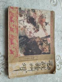 初战雄洲城(1985年一版一印)
