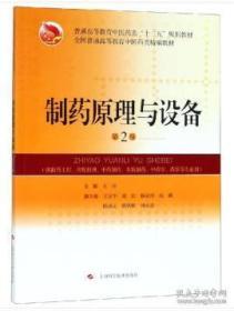 """普通高等教育中医药类""""十三五""""规划教材:制药原理与设备(第2版)"""