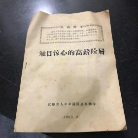 触目惊心的高薪阶层 1967年沈阳聋人革命造反总部