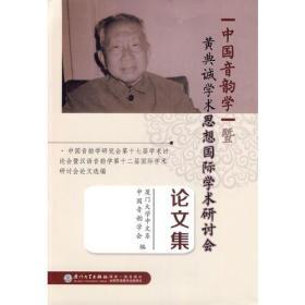 中国音韵学暨黄典诚学术思想国际学术研讨会论文集