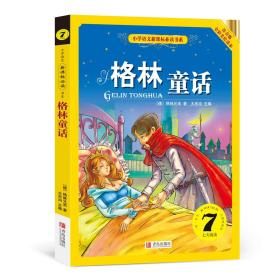 格林童话(小学语文新课标必读书系)注音美绘版