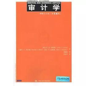 审计学:一种整合方法(第14版)