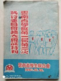 云南省学联第一届第二次执行委员会扩大会议特刊