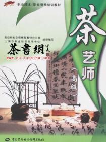 茶书网:《茶艺师:高级》(1+X 职业技术·职业资格培训教材)