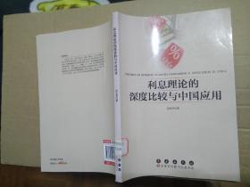 利息理论的深度比较与中国应用