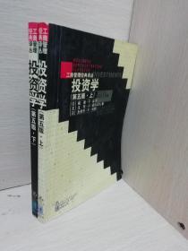 工商管理经典译丛 投资学 第五版 上下