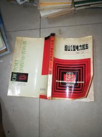 韶山1型电力机车   原版书