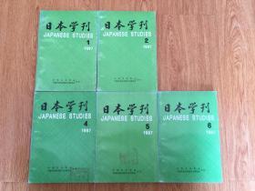 日本學刊 1997年第1-6期 缺第3期 雙月刊