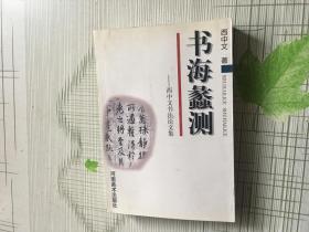海蠡测 西中文书法论文集