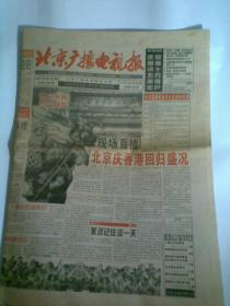 北京广播电视报1997年第25期 总第926期(6月24日出版,电视直播香港回归,32版全)