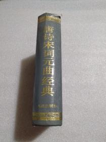 唐诗宋词元曲经典(无书衣  精装)