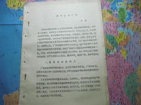 孙中山与广西