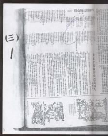 察哈爾日報 1949年,1950年12份報紙,涉及河北省張家口地區文學藝術戲劇,文化史志等)復印件,詳見詳細描述